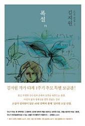 폭설 외김지원 소설 선집