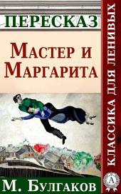 Мастер и Маргарита Краткий пересказ произведения М. Булгакова
