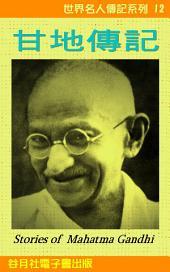 甘地傳記: 世界名人傳記系列13 Mahatma Gandhi