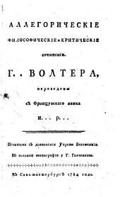 Аллегорические, философические и критические сочинении Г.. Волтера