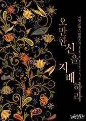 [세트] 오만한 신을 지배하라 (전2권/완결)