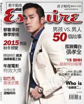 Esquire君子時代國際中文版115期