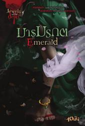 Emerald มารมรกต
