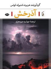 Azarakhsh: آذرخش
