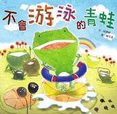 不會游泳的青蛙: 小兵快樂讀本46
