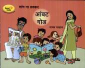 Sang Na Lavkar - Aambat God: Madhav Chavan
