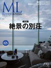 MODERN LIVING No.230 【日文版】