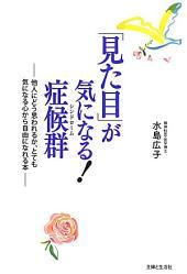 「見た目」が気になる!症候群(シンドローム): 他人にどう思われるか、とても気になる心から自由になれる本