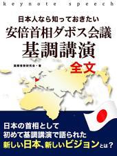 日本人なら知っておきたい 安倍首相 ダボス会議基調講演全文