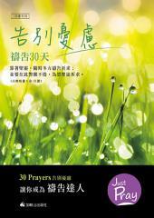 告別憂慮禱告手冊: 禱告30天