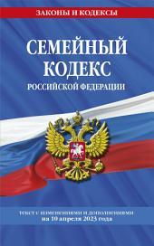 Семейный кодекс Российской Федерации : текст с изм. и доп. на 1 июня 2015 г.