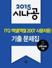 2015 시나공 ITQ 엑셀(2007 사용자용) 기출문제집(eBook전용)