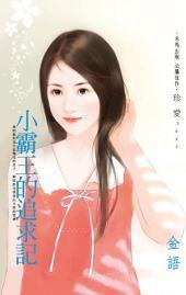 小霸王的追求記: 禾馬文化珍愛系列272