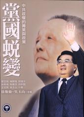 黨國蛻變: 中共政權的菁英與政策