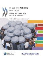 Society at a Glance 2014 OECD Social Indicators (Korean version)