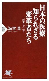 日本の医療 知られざる変革者たち: 「海堂ラボ」vol.3