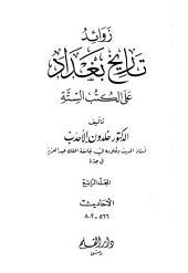 زوائد تاريخ بغداد على الكتب الستة - ج 4