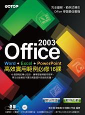 Office 2003高效實用範例必修16課(電子書)