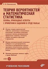 Теория вероятностей и математическая статистика. Основы, прикладные аспекты с примерами и задачами в среде Mathcad