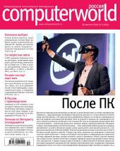 Журнал Computerworld Россия: Выпуски 12-2016