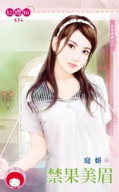 禁果美眉~征服遊戲之三《限》: 禾馬文化紅櫻桃系列631