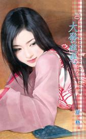 大發慈悲~正大光明之二: 禾馬文化甜蜜口袋系列639