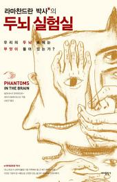라마찬드란 박사의 두뇌 실험실: 우리의 두뇌 속에는 무엇이 들어 있는가?