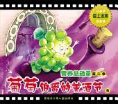 葡萄伯爵的美酒节: 让孩子爱上水果的童话 5