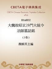 I0032 大魏故昭玄沙門大統令法師墓誌銘 (1卷)