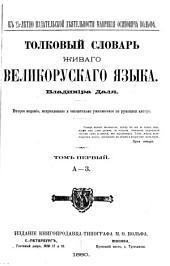 Толковый словарь живого великорусскаго языка: А-З