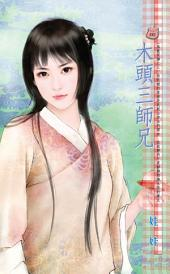 木頭三師兄~烏龍笑傳之三: 禾馬文化甜蜜口袋系列583