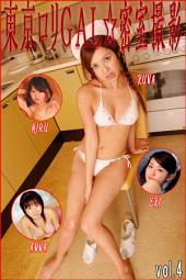 東京ロリGAL☆密室撮影vol.4: 友達にもナイショで撮影しちゃいました…
