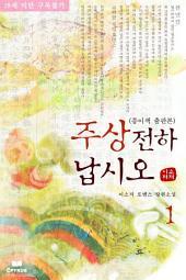 주상 전하 납시오(종이책 출간본) 1/2