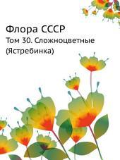Флора СССР
