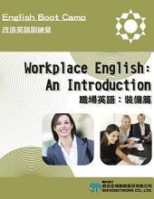 職場英語 : 裝備篇 = Workplace English: An Introduction