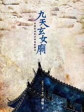 九天玄女廟