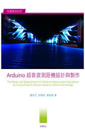 Arduino 超音波測距機設計與製作: The Design and Development of a Distance Measurement Equipment by Using Ultrasonic Sensors based on Arduino Technology