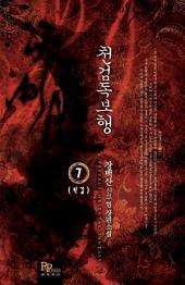천검독보행 7 (완결)
