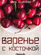Варенье с косточкой - Женский любовный роман