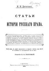 Статьи по исторіи русскаго права