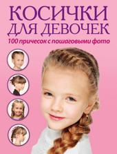 Косички для девочек. 100 причесок с пошаговыми фото