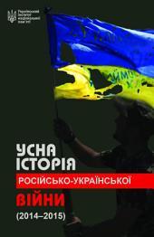 Усна історія російсько-української війни (2014-2015 роки)