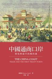 中國通商口岸--貿易與最早的條約港