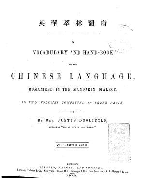 Ying Hua Cui Lin Yun Fu