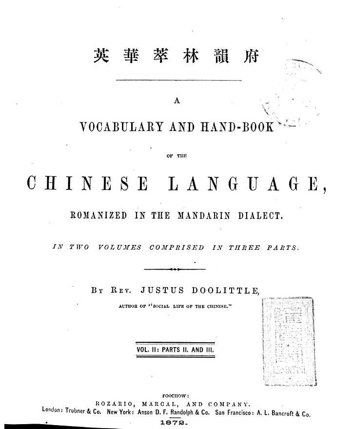 *Ying Hua Cui Lin Yun Fu