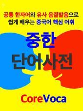 중한단어사전: 공통 한자어와 유사 음절발음으로 쉽게 배우는 중국어 핵심 어휘