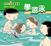幼兒心理故事叢書‧學游泳