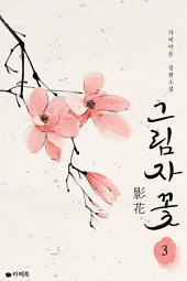 그림자 꽃 3