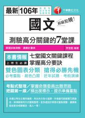 106年超級犯規!國文測驗高分關鍵的七堂課