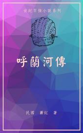 呼蘭河傳: 世紀百強小說大系